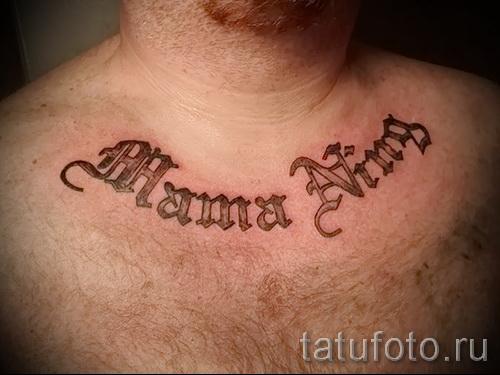 английские буквы для тату - фото готовой татуировки - 20122015 № 3