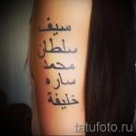 арабские буквы тату - фото готовой татуировки - 20122015 № 1