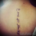 арабские буквы тату - фото готовой татуировки - 20122015 № 4