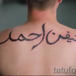 арабские буквы тату - фото готовой татуировки - 20122015 № 5
