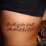арабские буквы тату - фото готовой татуировки - 20122015 № 7