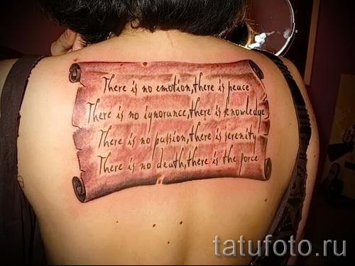 красивые буквы для тату - фото готовой татуировки - 20122015 № 8
