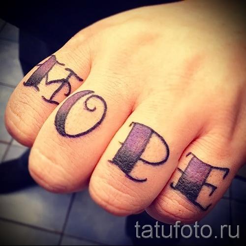 тату буквы на пальцах - фото готовой татуировки - 20122015 № 12