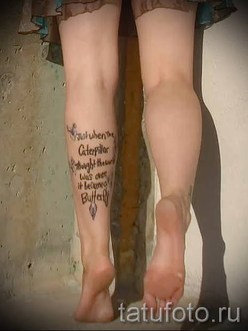 тату на икре ноги надписи - фото пример от 20122015 № 15