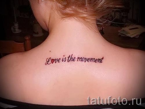 тату на спине буквы - фото готовой татуировки - 20122015 № 3