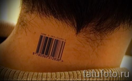 тату штрих-код - фото пример 08122015 № 24