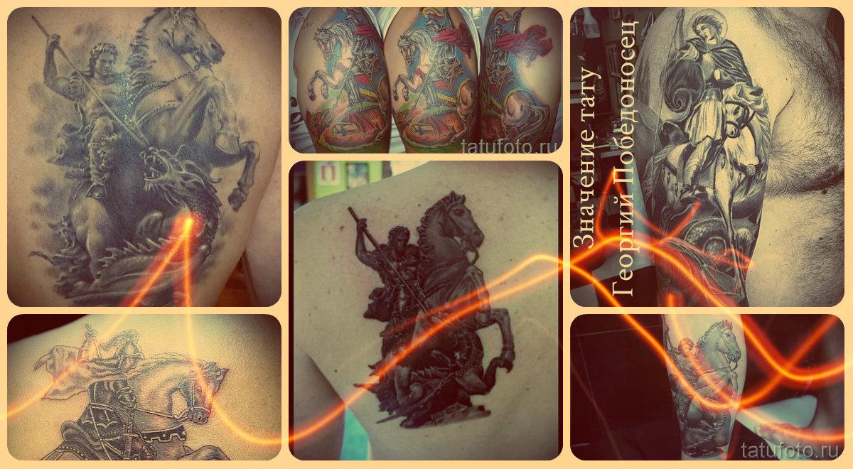Значение тату Георгий Победоносец - варианты готовых татуировок на фото