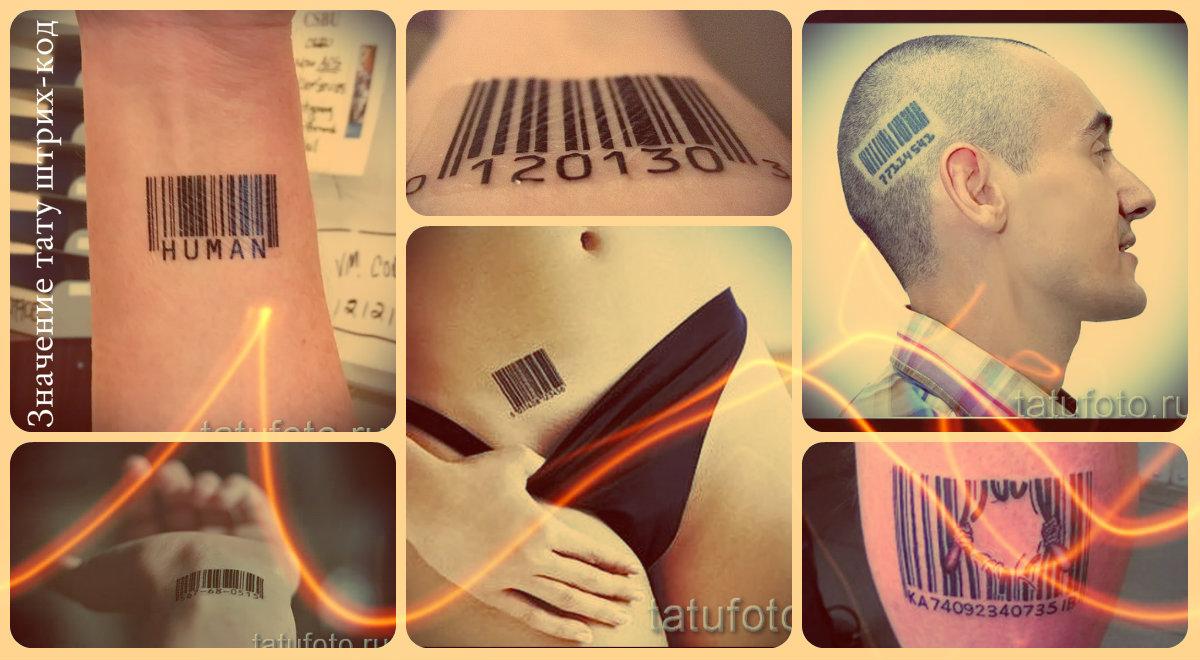 Значение тату штрих-код - примеры готовых татуировок на фото