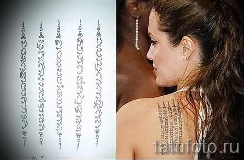 Тату Анджелины Джоли - пример на фото № 7