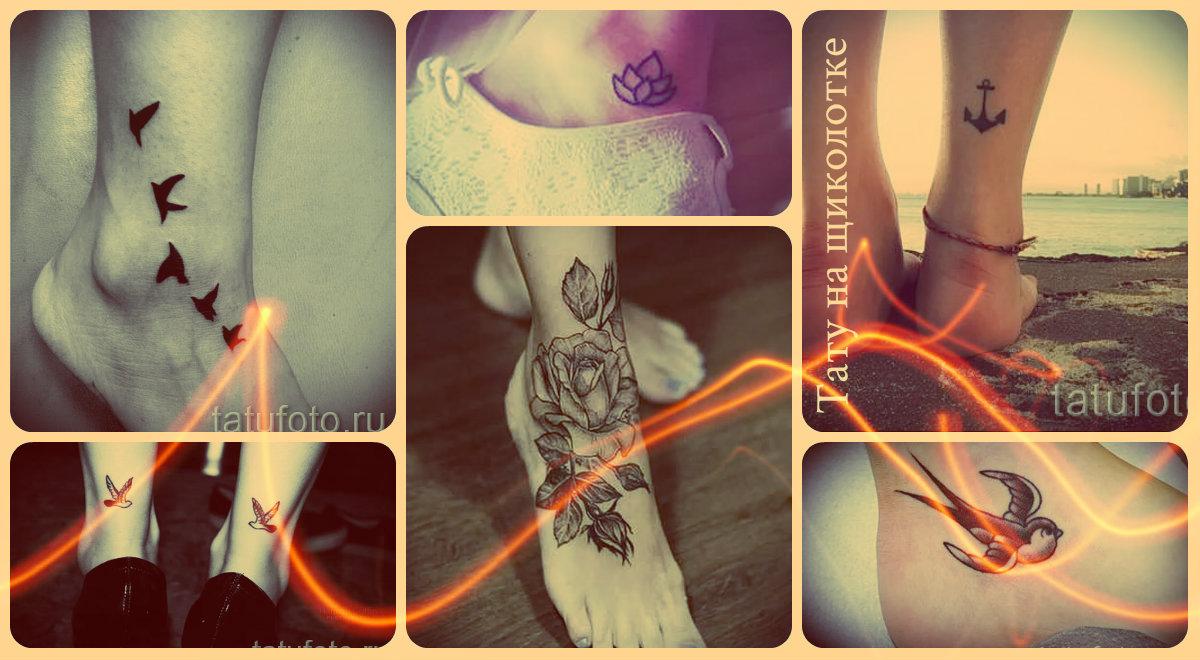 Тату на щиколотке - фото готовых татуировок - примеры