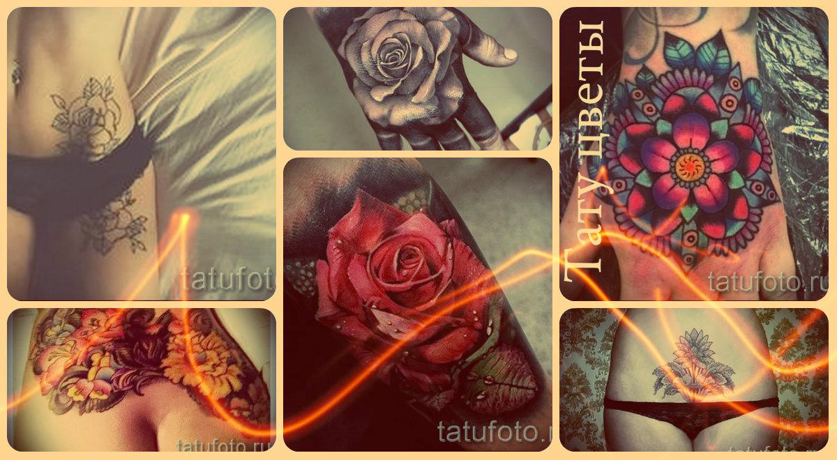 Тату цветы фото - варианты достойных татуировок со всего мира