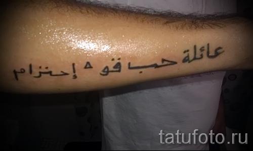 арабские буквы тату - фото готовой татуировки - 20122015 № 8