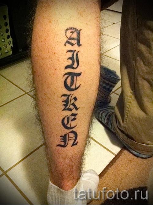 тату на ноге буквы - фото готовой татуировки - 20122015 № 2