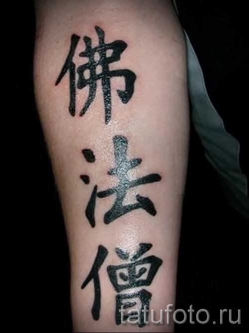 Chinesische Tattoo Briefe - Tattoo Bilder von fertig - 20122015 Nummer 1
