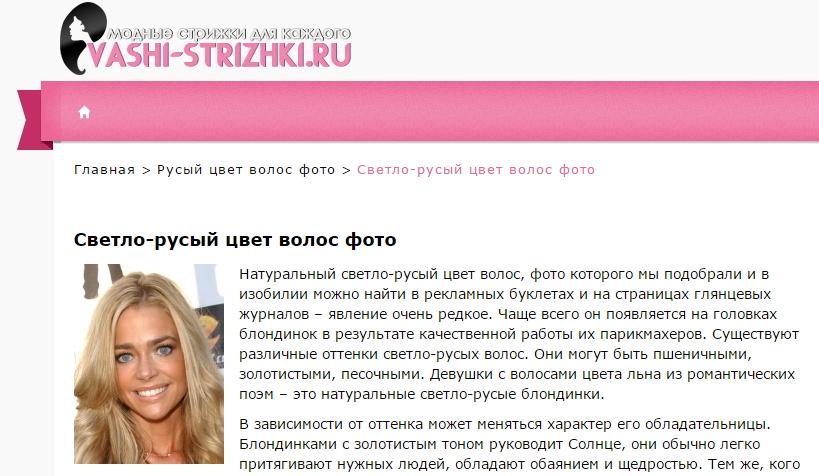 vashi-strizhki – узнать все про волосы и посмотреть фото - фото