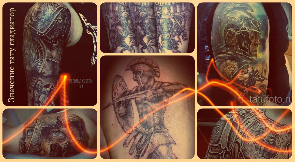 Значение тату гладиатор - примеры готовых тату на фото