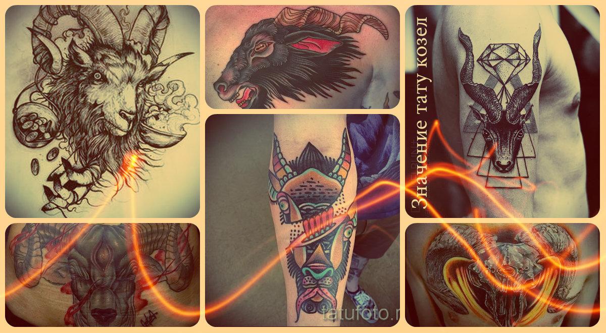 Значение тату козел - примеры готовых татуировок на фото