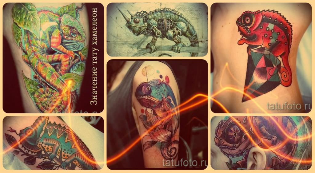 Значение тату хамелеон - примеры готовых татуировок на фото