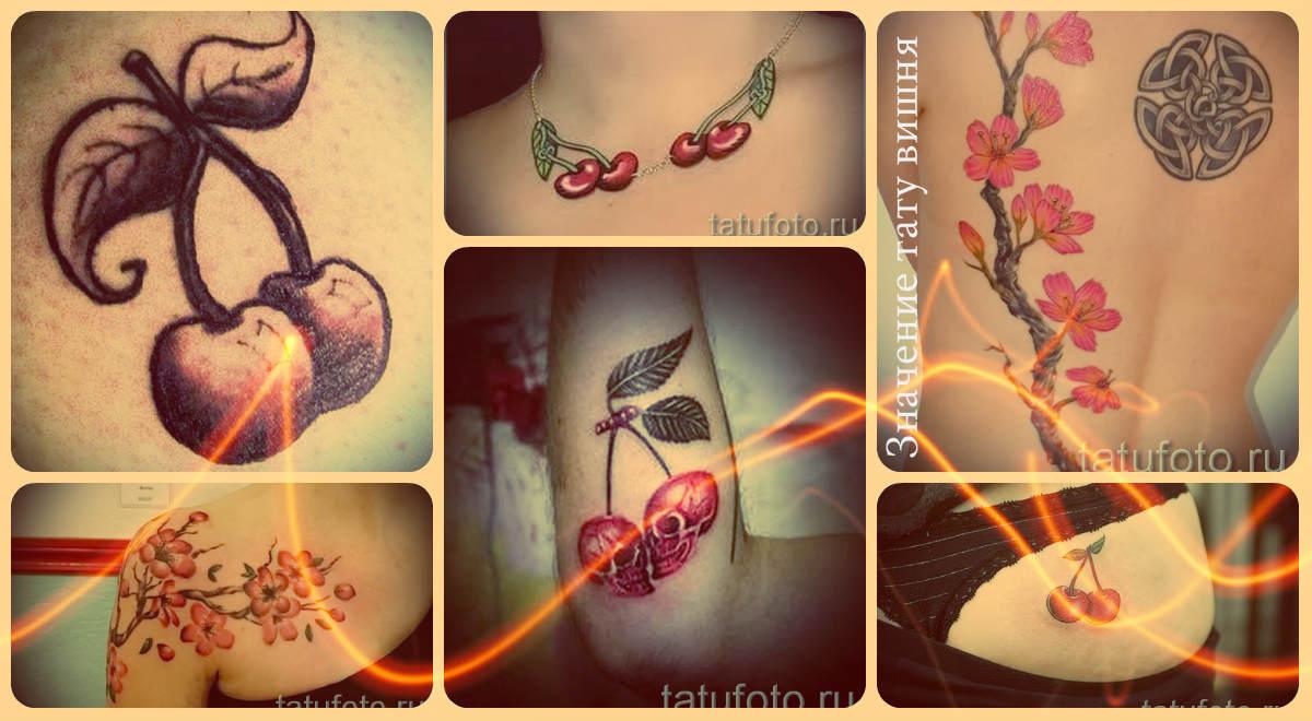 Значение тату вишня - варианты готовых татуировок на фото
