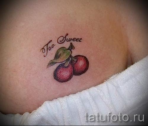тату вишня на попе - примеры татуировки на фото от 30012016 3