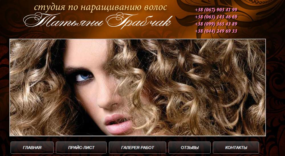 Качественное наращивание волос в Киеве от grabchak.kiev.ua - фото