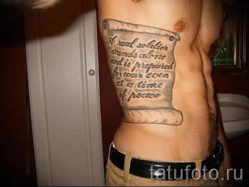 тату молитва на ребрах - фотография с примером татуировки от 03022016 1