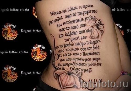 тату молитва на ребрах - фотография с примером татуировки от 03022016 3