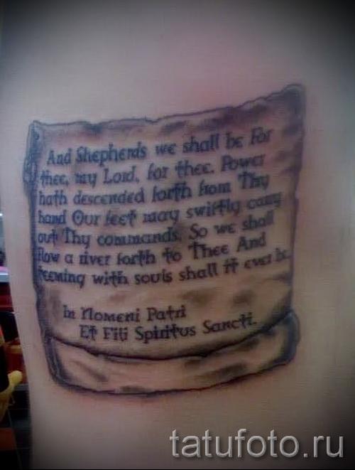 тату молитва на ребрах - фотография с примером татуировки от 03022016 4