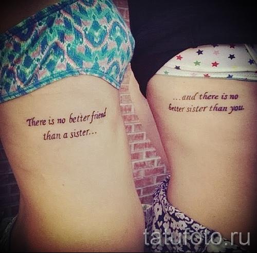 тату на ребрах для двоих - фотография с примером татуировки от 03022016 1