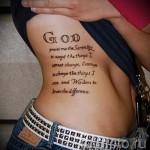 Gebet Tattoo auf den Rippen - ein Foto mit einer Tätowierung auf dem Beispiel 03022016 1