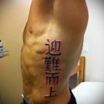 Tattoo auf den Kanten der Zeichen - Bild mit einem Beispiel eines Tattoo-03022016 1