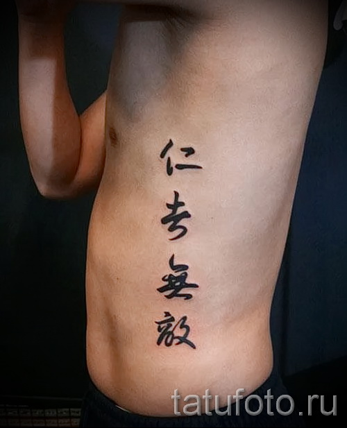 tatouage sur les bords de caractères - photo avec un exemple d'un tatouage 03022016 1