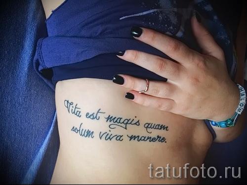 tatouage sur les bords du latin - par exemple Photo d'un tatouage sur 03022016 2