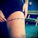 tattoo lettering on the thigh - examples of finished tattoo photos 01022016 3