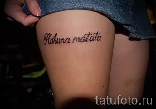 tattoo lettering on the thigh - examples of finished tattoo photos 01022016 4