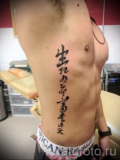 tattoo on the man's ribs - Photo example of a tattoo on 03022016 3