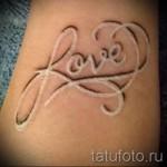 Белая татуировка - надпись любовь