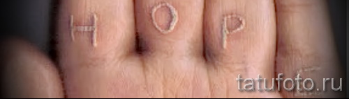 Белая татуировка - надпись на пальцах - надежда