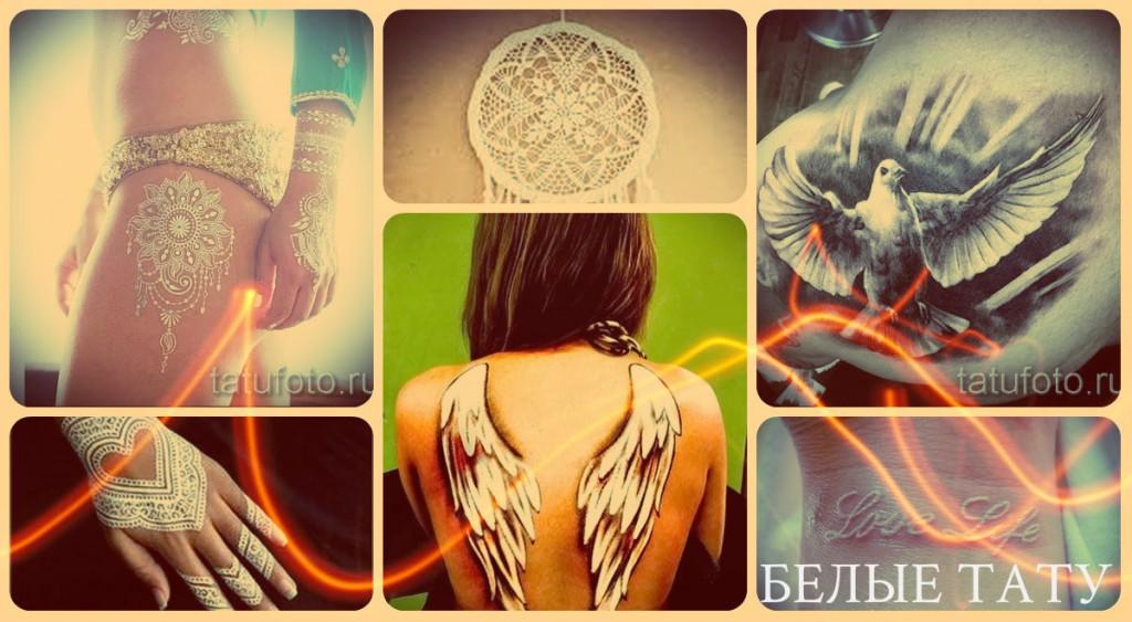 Белые татуировки - фото лучших готовых татуировок для нанесения