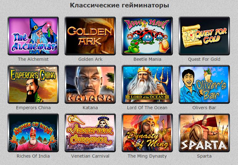 Достойные игровые автоматы на 777igrovye-avtomaty - фото