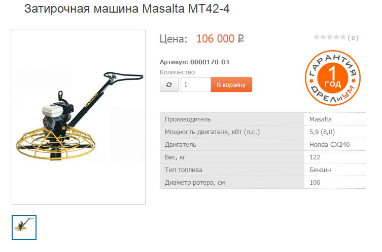 Затирочная машина Masalta MT42-4 - фото