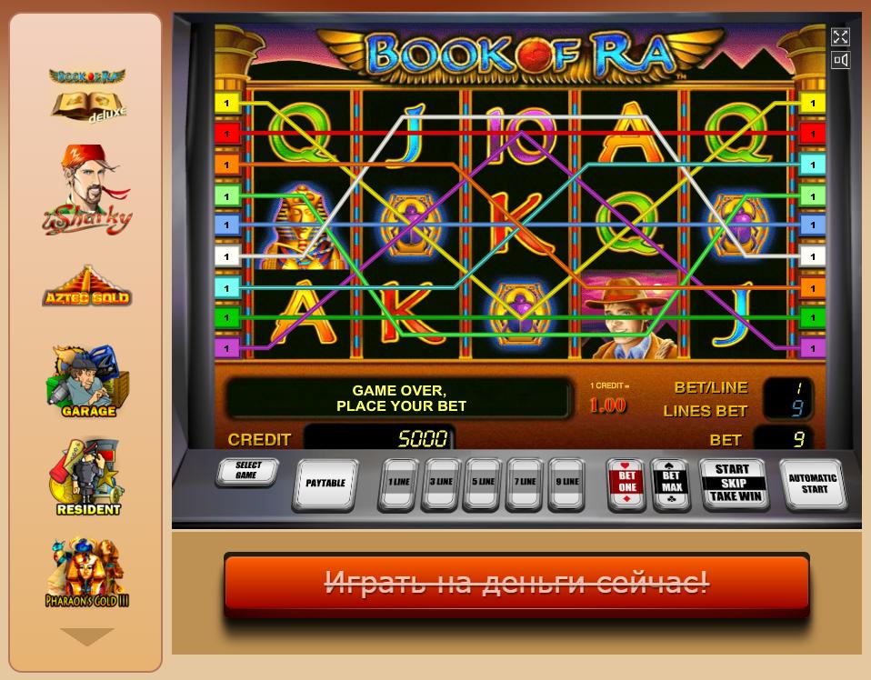 Игровой автомат «бокофра» в рамках каталога слотов на slotsbookofra2 - фото