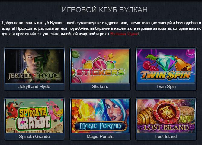 Официальный игровой клуб вулкан от club-vylkan-online - фото