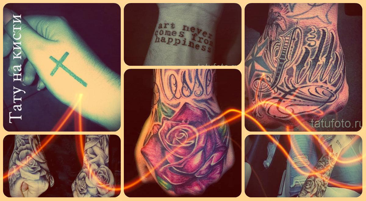 Тату на кисти - фотографии лучших татуировок для парней и девушек