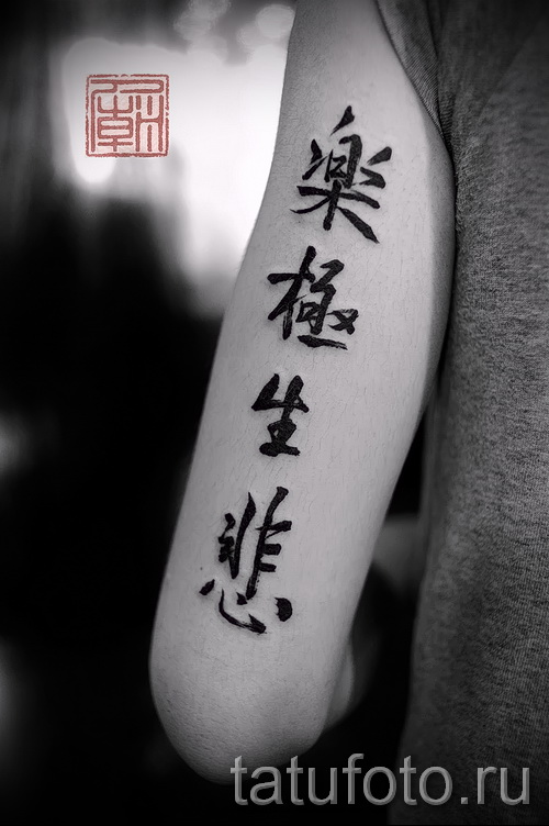 китайские тату имя - фото пример готовой татуировки от 06032016 2