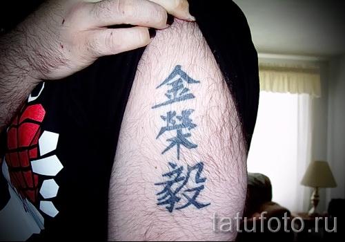 тату иероглифы имена - фото пример готовой татуировки от 06032016 1