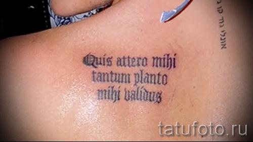 тату имена на латыни - фото пример готовой татуировки от 06032016 5