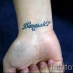 тату имена на руке - фото пример готовой татуировки от 06032016 3