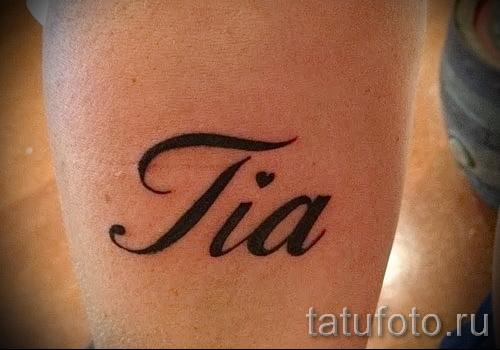 тату имя девушки - фото пример готовой татуировки от 06032016 3