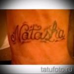 тату имя наташа 2
